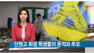 티브로드, 16일 세월호 참사 5주기 특집 보도 편성