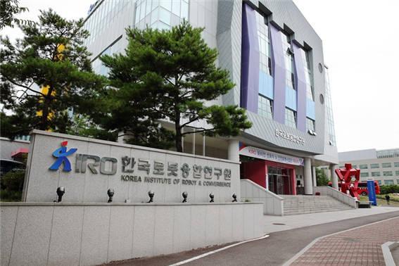 한국로봇융합연구원 전경