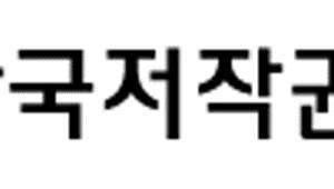 한국저작권위원회, 19일 '한류 콘텐츠와 저작권기술' 연구성과 발표회