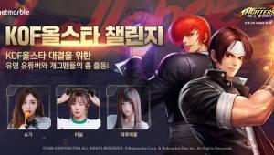 넷마블, '더 킹 오브 파이터즈 올스타' 사전 이벤트 개최