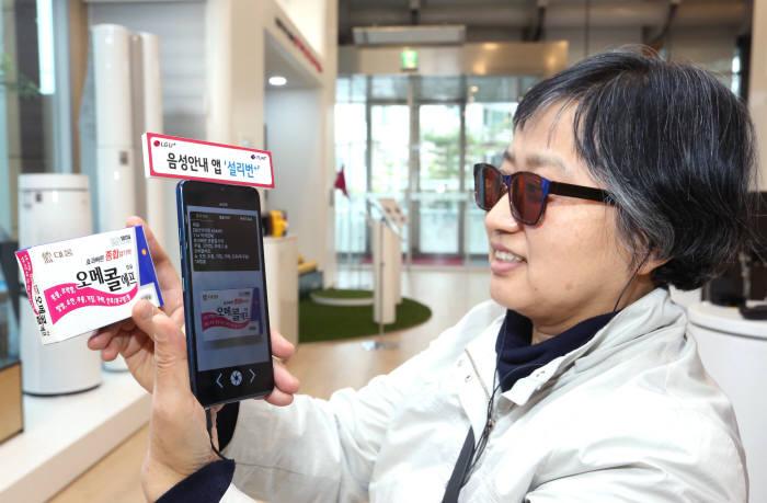 LG유플러스는 투아트와 시각보조 애플리케이션(앱) 설리번+를 출시했다.