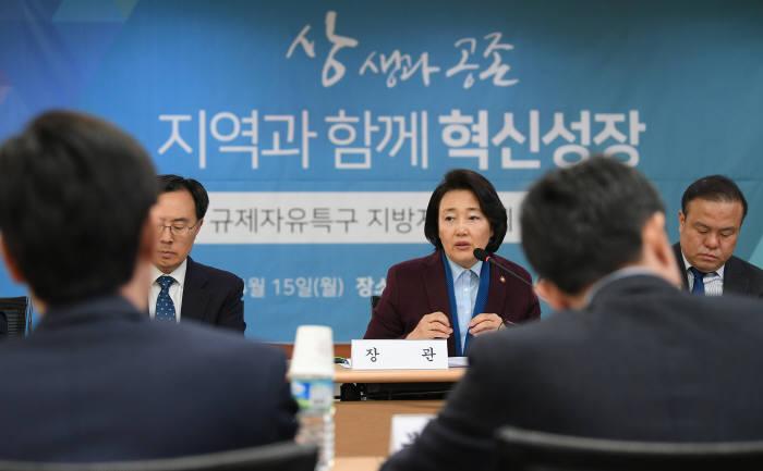 규제자유특구 지방자치단체 간담회가 15일 서울 여의도 중소기업중앙회에서 열렸다. 박영선 중소벤처기업부 장관이 모두발언을 하고 있다. 이동근기자 foto@etnews.com