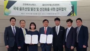 인천TP-골프다이제스트코리아, 골프산업 발전 업무협약