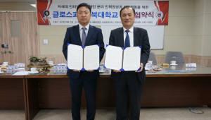 글로스퍼, 충북대와 '스마트 캠퍼스' 조성 협약 체결