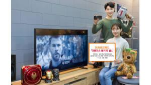 SK브로드밴드, 영화 개봉 기념 '어벤져스 패키지' 한정 판매