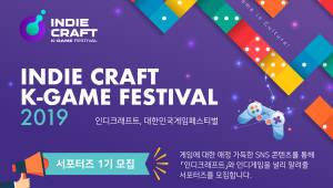 성남산업진흥원, '2019 인디 크래프트' 서포터즈 1기 모집