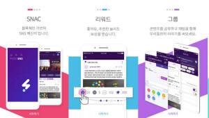 시그마체인, 1호 디앱 '스낵' 베타테스트 돌입