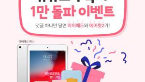 카드고릴라, 유튜브 구독자 1만 돌파 이벤트 개최