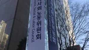 경사노위 공익위원 ILO 핵심협약 비준 공익위원안 발표...경영계 즉각 반발