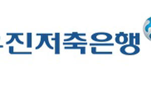유진저축銀, 제1기 고객평가단 모집