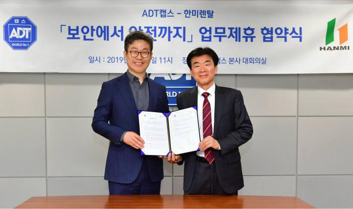 사진 왼쪽부터 ADT캡스 최진환 대표, 한미렌탈 박승수 대표