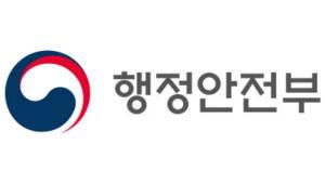 윤종인 행안부 차관, 대구에서 차세대 전자정부 발전방향 모색