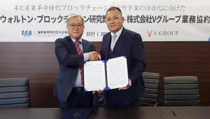 블록체인 인력 일본 취업 길 열렸다...월튼블록체인연구교육원, 日기업과 인력양성·취업 협력 체결