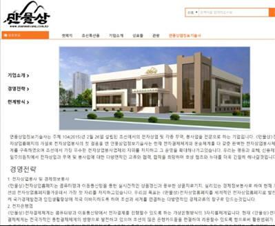 북한 만물상 프로젝트 내용 갈무리