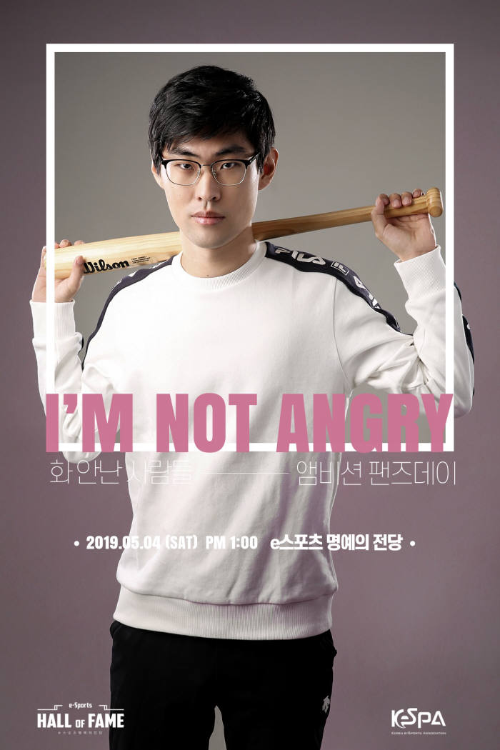 e스포츠 명예의 전당, 내달 '앰비션 팬즈데이' 개최