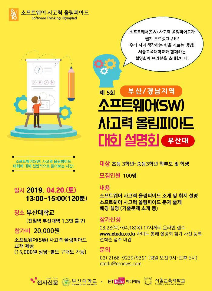 5회 SW사고력올림피아드 설명회, 성황리 열려…20일 부산서 개최