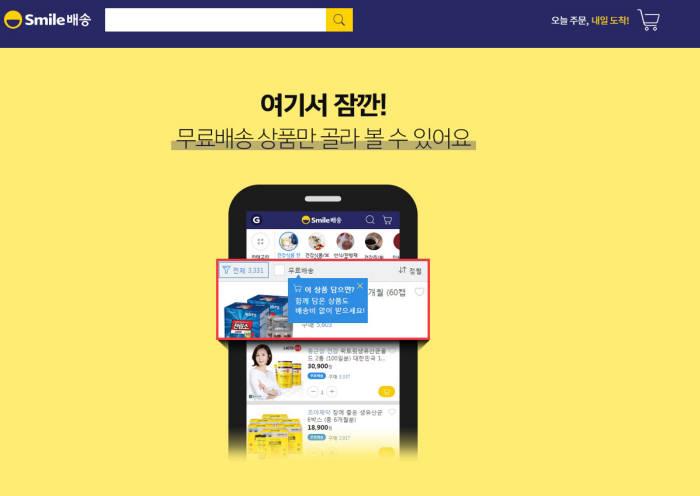 이베이코리아, '스마일배송' 무료배송 확대...라스트마일 경쟁 승부수