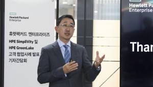 한국HPE '심플리비티'...신한은행·SK E&S·네패스' 까지 고객 확보