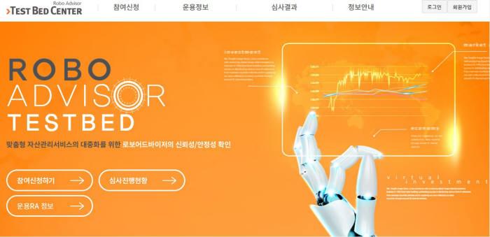 로보어드바이저 테스트베드 홈페이지 화면 캡쳐