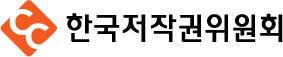한국저작권위원회, CCL 4.0 및 CC0 1.0 한국어 번역(안) 의견수렴