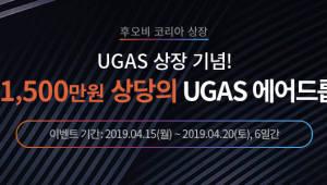 후오비 코리아, 차세대 블록체인 플랫폼 '울트레인(UGAS)' 상장