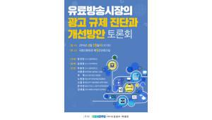 김성수·박광온 의원, 18일 유료방송 광고 규제 토론회