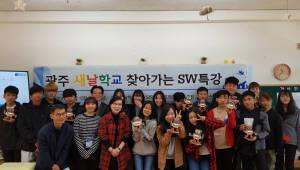 조선대 SW융합교육원, 고려인마을학교 새날학교서 '찾아가는 SW로봇특강'