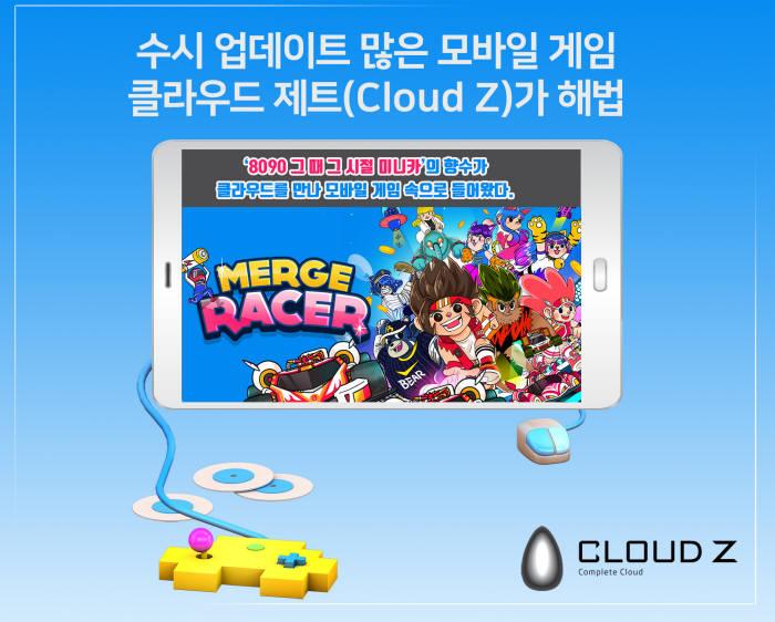 피그, SK(주) C&C '클라우드 제트'로 레이싱 게임 '머지레이서' 출시