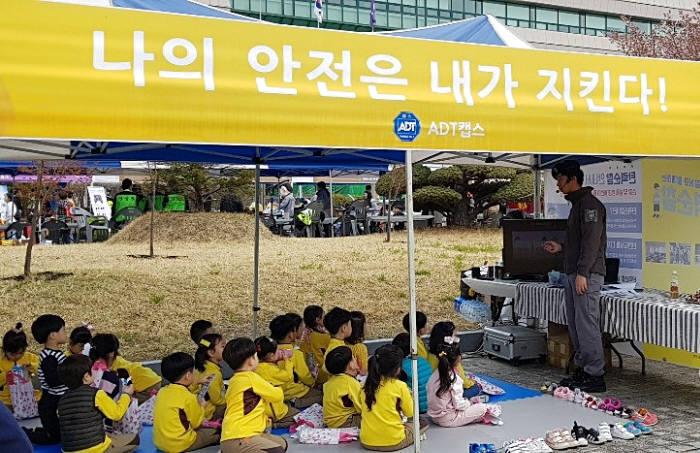 ADT캡스, 4월 '안전캠페인' 활동 전개