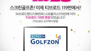 골프존미디어, 스크린골프 전문 방송 '스크린골프존' 티브로드에서 서비스