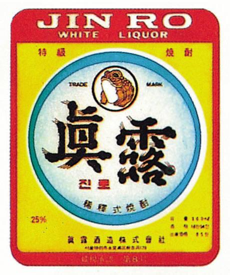 1975년 진로소주에 적용된 라벨.