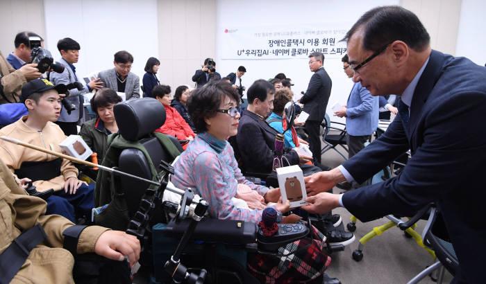 LG유플러스, 장애인의 날 맞아 'U+우리집 AI스피커' 전달