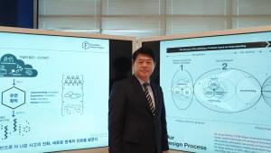 """이한규 성남시 부시장, """"디자인싱킹으로 시민참여형 스마트시티로 거듭나겠다"""""""