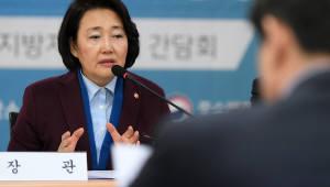 """규제자유특구 도입, 박영선 장관 """"지자체 신산업 적극 육성해달라"""""""