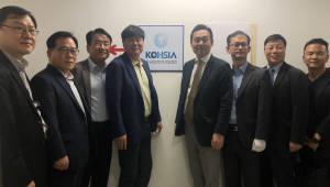 한국첨단안전산업협회, 사무국 이전 개소식 열어