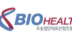 오송첨단의료산업진흥재단, 바이오코리아에 홍보관 운영