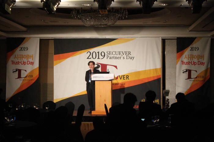시큐에버는 협력사, 임직원 등 300여명이 참석한 가운데 잠실 롯데월드호텔에서 `2019 트러스트 업데이를 개최했다.