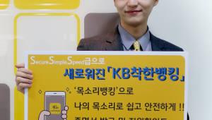 KB저축은행, 목소리로 로그인하는 '착한 뱅킹' 앱 오픈