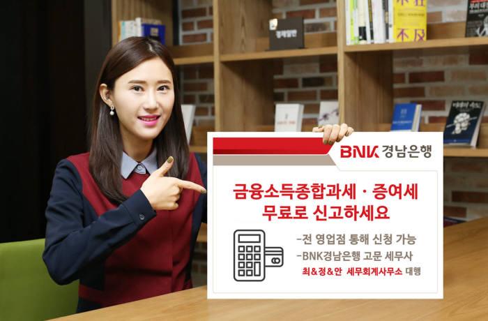 BNK경남銀, '금융소득종합과세·증여세 무료 신고대행 서비스' 제공