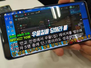 KT, e스포츠라이브 '폴더블폰 버전' 만든다
