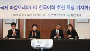 대구-제주교육청 국제 바칼로레아(IB) 한국어화 추진