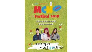 MCN 키즈 페스티벌, 4일 코엑스 개최