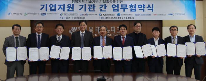 경북TP, 기업기술사업화 위해 경북지역 기업지원기관 9곳과 협력네트워크 구축