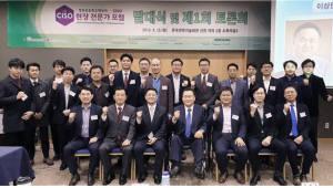 CISO 현장전문가 포럼 초대 대표에 이상민 의원