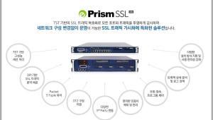 [새로운SW][신SW상품대상추천작]수산아이앤티 'e프리즘 SSL VA'
