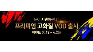 KT스카이라이프, 고화질 VoD 서비스 제공