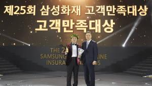 삼성화재, '2019년 고객만족대상 & AMC' 개최