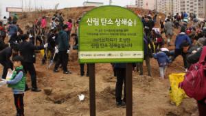 환경산업기술원, 서울 장지역 인근에 나무 5000그루 심어 탄소상쇄숲 조성