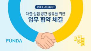 펀다-나누다키친, 대출 상점 공간 공유를 위한 협약 체결