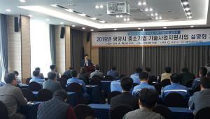 전남테크노파크, 광양시 중소기업 기술사업화 지원사업설명회 개최